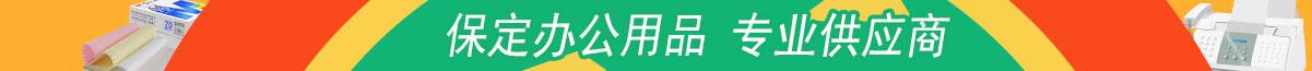 必威注册必威体育betway网址-专业供应商:欧博办公