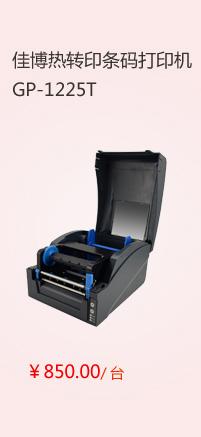 必威注册办公设备:佳博热转印条码打印机