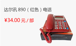 必威注册必威体育betway网址配送:电话机