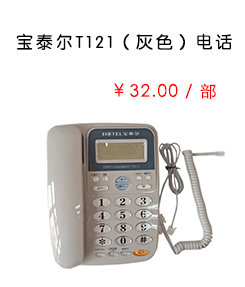 宝泰尔T121(灰色)电话