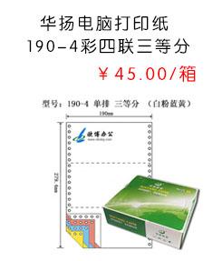 华扬打印纸190-4彩四联三等分